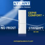 Холодильники ATLANT на варті вашого комфорту