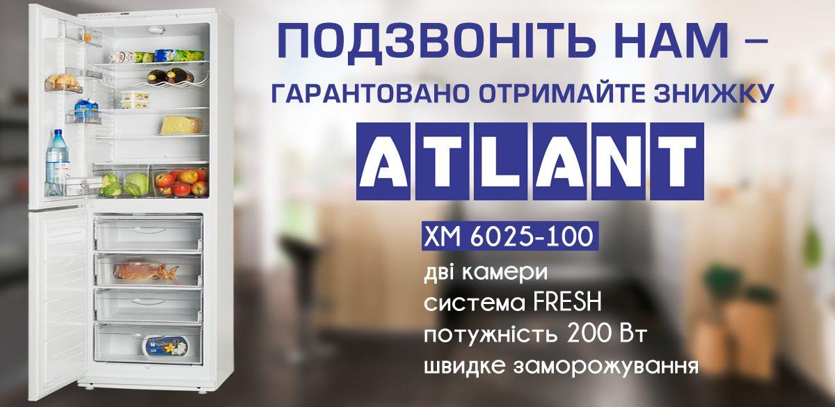 Холодильник ATLANT 6025-100 у Львові