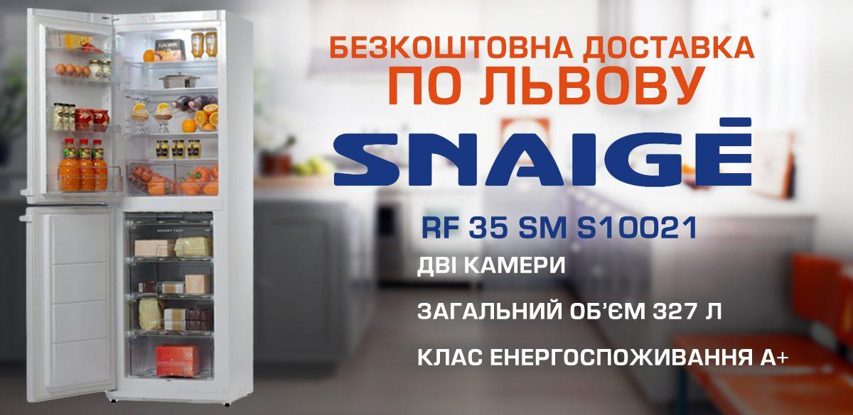 Холодильник SNAIGE RF 35 SM S10021 у Львові