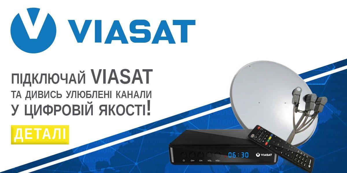 Поспішай підключити Viasat