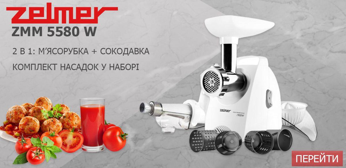 Мясорубка ZELMER 5580 у Львові