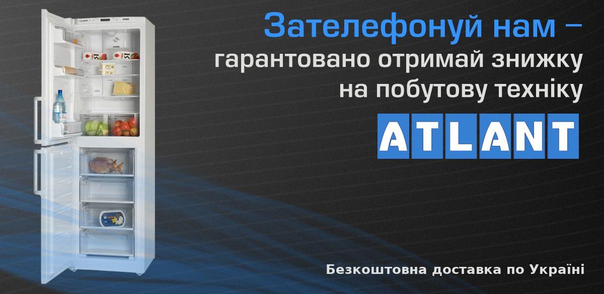 Техніка ATLANT(Львів): холодильники, морозильні камери, пральні машини